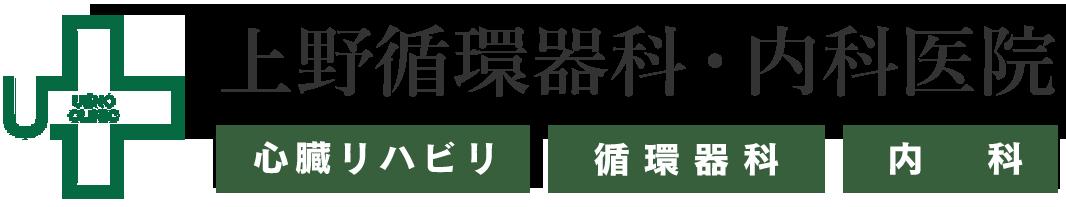 上野循環器科・内科医院